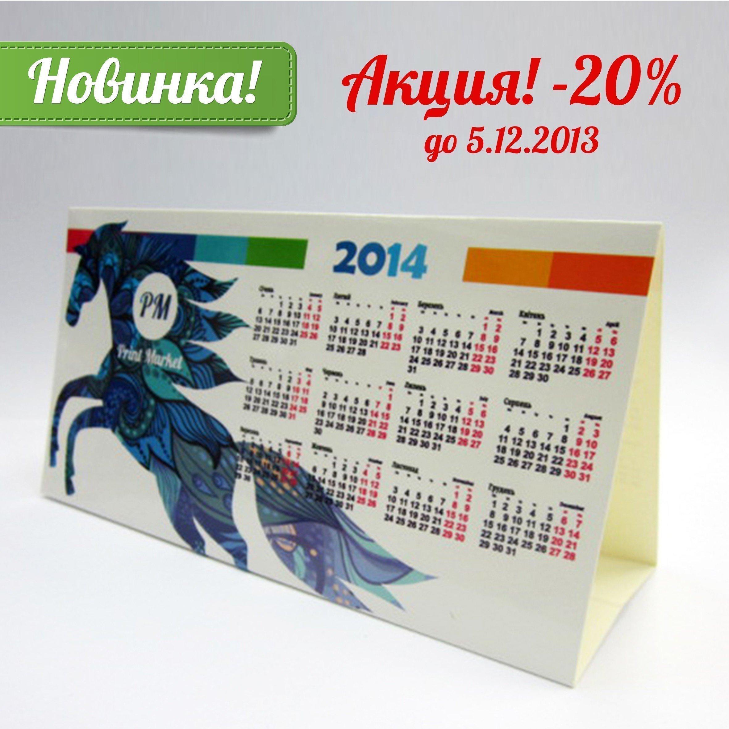 """Новый продукт - Настольный календарь """"Домик"""" 1"""