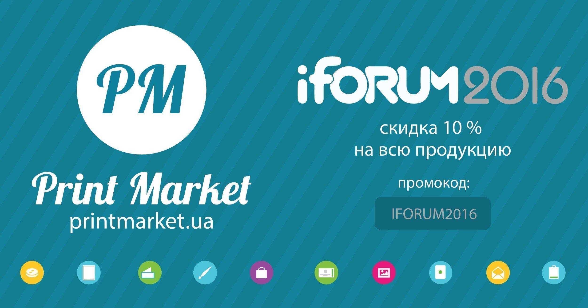 Принт Маркет & IForum2016 1