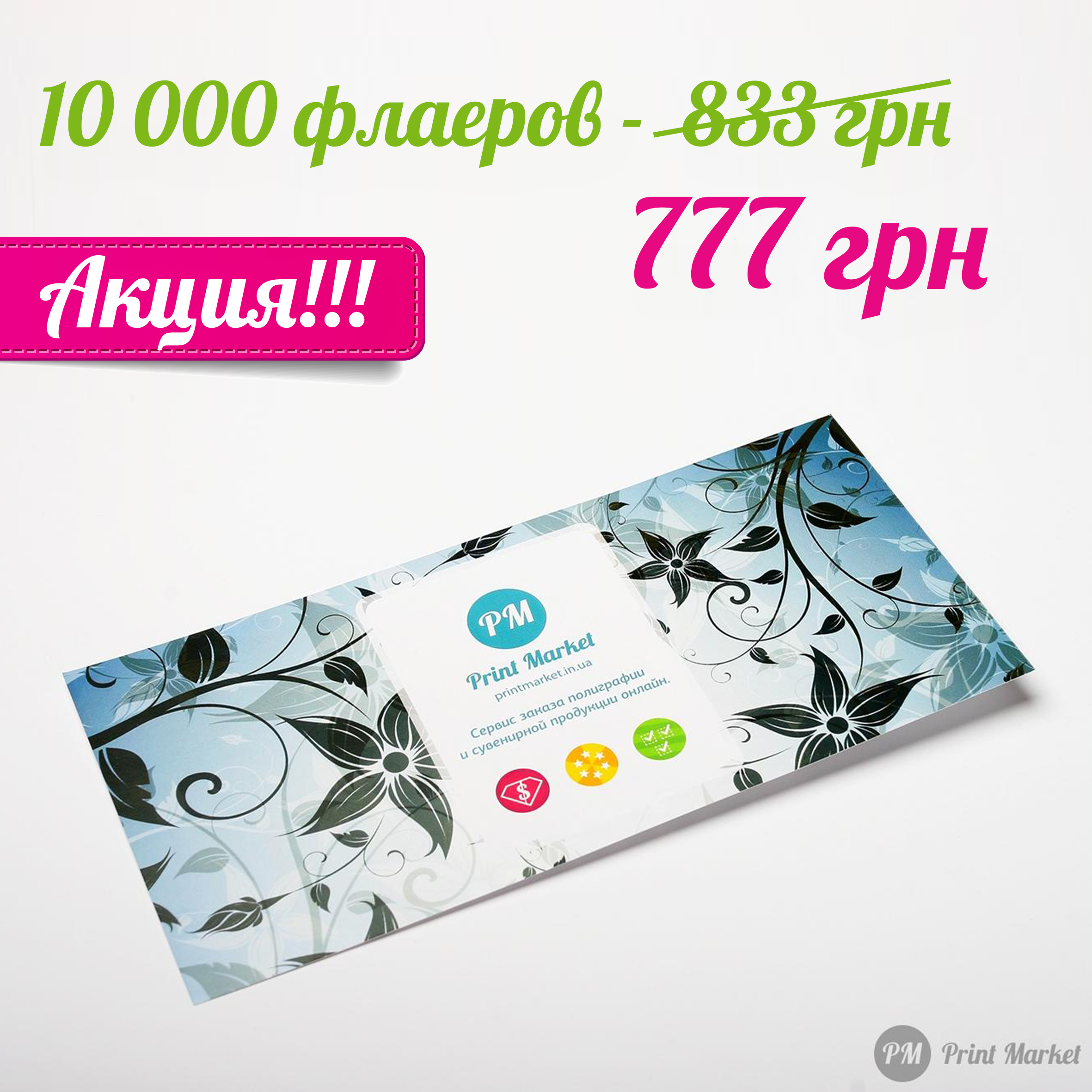 Акция! 10 000 еврофлаеров ВСЕГО за 777 грн !!! 1